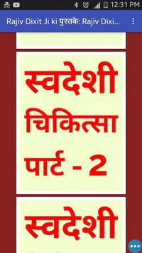 Rajiv Dixitji Books apk screenshot