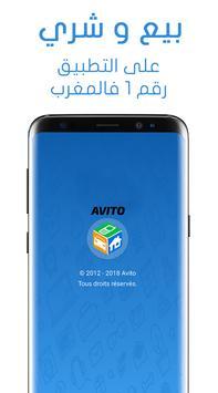 Avito.ma - بيع و شراء مجاني apk تصوير الشاشة