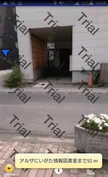 新潟図書館 apk screenshot