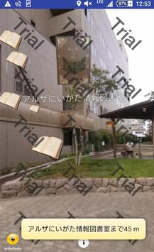 新潟図書館 screenshot 2