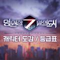 영원한 7일의 도시 캐릭터 도감 / 등급표