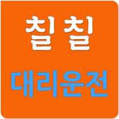 칠칠 대리운전 icon