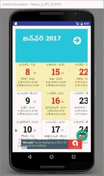 Telugu Calendar 2017 screenshot 1