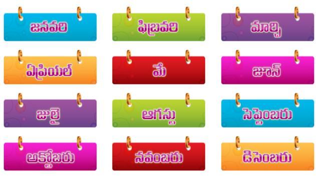 Telugu Calendar 2016 poster