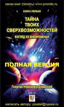 Тайна Сверхвозможностей FULL poster
