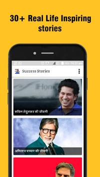 Success Stories - Real Motivational Story in Hindi poster