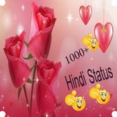 Hindi Status 2017 icon