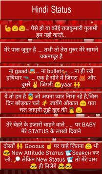 Hindi Status 2017 apk screenshot