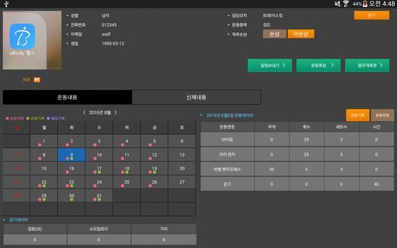 유바디_트레이너 screenshot 2