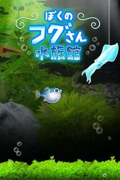 ぼくのフグさん水族館 【無料でかわいい育成ゲーム】 poster
