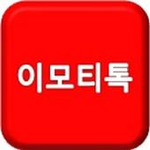 이모티톡 icon