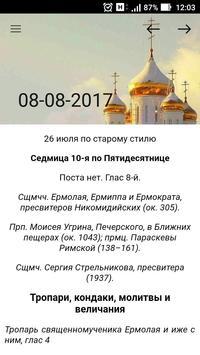 Церковный Справочник poster