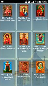 Церковный Справочник apk screenshot