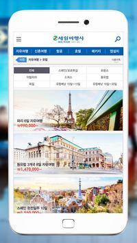 세일여행사 - 유럽 배낭 자유여행, 동남아 크루즈 신혼여행 할인 apk screenshot