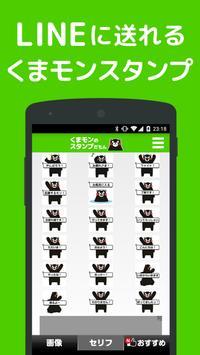 【無料】くまモンのスタンプだもん screenshot 3