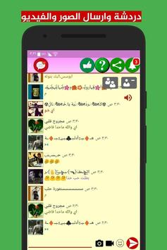 دردشة سيلينا❤ screenshot 1