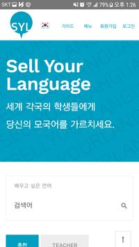 Sell Your Language screenshot 1