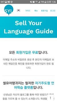 Sell Your Language screenshot 2