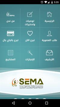 SEMA-ORG apk screenshot