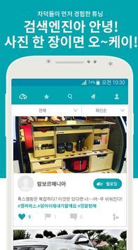 카룻 -나만의 드림카- screenshot 1