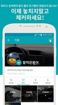 카룻 -나만의 드림카- screenshot 2