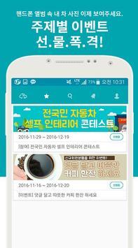 카룻 -나만의 드림카- screenshot 3