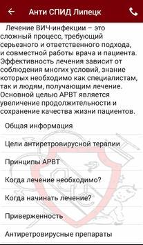 Все о ВИЧ-инфекции. Анти СПИД Липецк screenshot 5