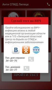 Все о ВИЧ-инфекции. Анти СПИД Липецк screenshot 6