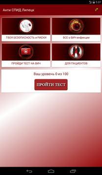 Все о ВИЧ-инфекции. Анти СПИД Липецк screenshot 9