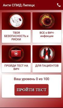 Все о ВИЧ-инфекции. Анти СПИД Липецк poster