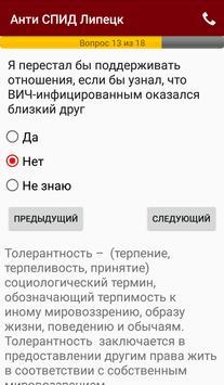Все о ВИЧ-инфекции. Анти СПИД Липецк screenshot 1