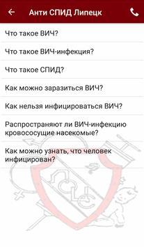 Все о ВИЧ-инфекции. Анти СПИД Липецк screenshot 3