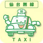 仙台無線タクシースマホ配車 icon