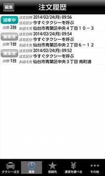 仙台無線タクシースマホ配車 screenshot 3