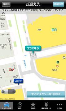 仙台無線タクシースマホ配車 poster