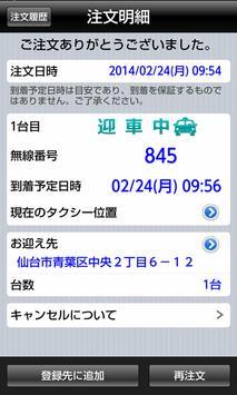 仙台無線タクシースマホ配車 screenshot 1