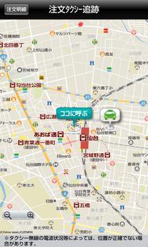 仙台無線タクシースマホ配車 screenshot 2