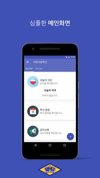 서현고등학교 screenshot 1