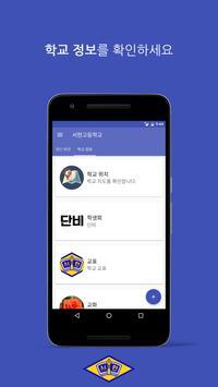 서현고등학교 screenshot 2