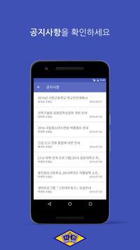 서현고등학교 screenshot 5
