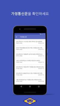 서현고등학교 screenshot 6