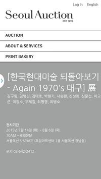 서울옥션 poster