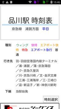 京浜急行本線 時刻表 poster