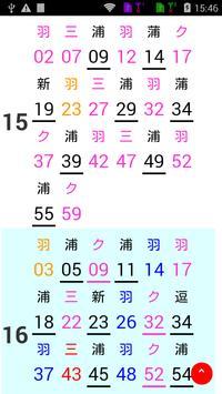京浜急行本線 時刻表 screenshot 1