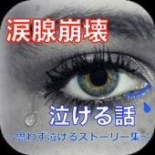 泣ける話 暇つぶしに感動エピソードで「涙」 icon