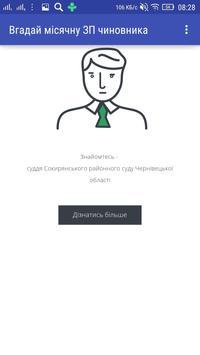 Вгадай місячну ЗП чиновника apk screenshot