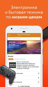 Ситилинк screenshot 3