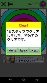 スクロールパズル screenshot 2