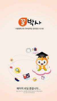 꿀박사2 poster