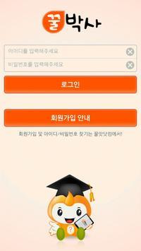 꿀박사2 apk screenshot